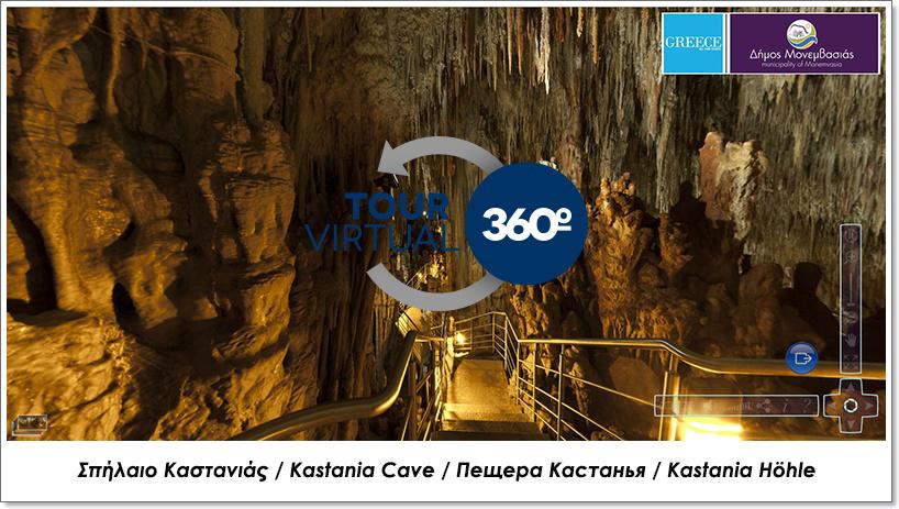 kastania_cave-virtual